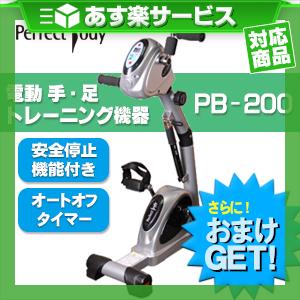 (あす楽対応)(さらに選べるおまけGET)(パーフェクトボディシリーズ)電動 手・足トレーニング機器 ラビット(rabbit) PB-200 - 体調に合わせた最適な運動が長期的にできます。【smtb-s】
