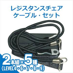 (フィットネスマシン)Senoh(セノー) レジスタンスチェア用 レジスタンス・ケーブル 10本セット 2本組×5種(レベル4・6・7・8・9) - ケーブルの先端部が色分けされているの簡単に見分けられるようになっております。