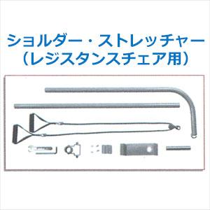 (フィットネスマシン)Senoh(セノー) レジスタンスチェア用 ショルダー・ストレッチャー - レジスタンスチェアの付属品。肩の筋力トレーニングや腕の上下運動にご利用いただけます。【smtb-s】