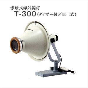 (赤球式赤外線灯)伊藤超短波 T-300(タイマー付 / 卓上式) - 使う場所を選ばない卓上型。体の各部位に柔軟に対応し、幅広い治療を実現【smtb-s】