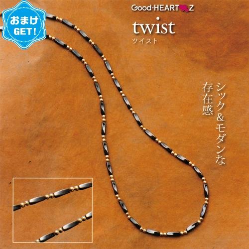 (さらに選べるおまけGET)(ハーツネックレス)Good-HEARTZ グッドハーツ ツイスト (twist) 50cm - 身体の周波数を整える《セイバー鉱石》を使ったネックレス。シック&モダンな存在感【smtb-s】