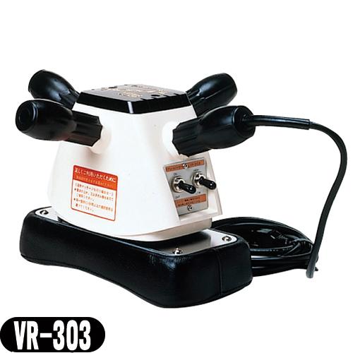 (さらに選べるおまけGET)(正規代理店)(変則回転運動マッサージ器)レイマックス モジュール バイター(RAYMAX MODULE VITER) VR-303 - 超ロングセラー商品!【smtb-s】