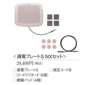 (RegularAgency)(SHENPIX)シェンペクス電界医療機器NX9000用通電プレートS NXセット【smtb-s】