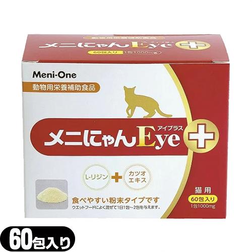 (あす楽発送 ポスト投函!)(送料無料)(サプリメント)メニワン(Meni-One) メニにゃん Eye+ (アイプラス) 粉末タイプ 猫用 60包 - 動物用栄養補助食品。L-リジン塩酸塩にカツオエキスを加えて猫が食べやすいように配慮しています。(ネコポス)【smtb-s】