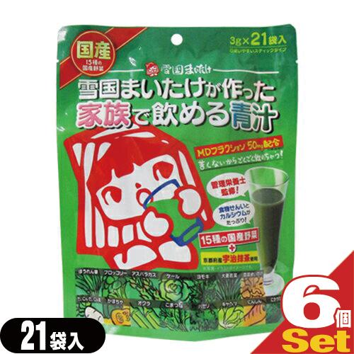 (あす楽対応)(雪国まいたけ)雪国まいたけが作った家族で飲める青汁 (3g×21袋入り)×6個セット(半ケース) - 苦くないからごくごくの飲めちゃう!15種の国産野菜の青汁!京都府産宇治抹茶配合。スティックタイプ