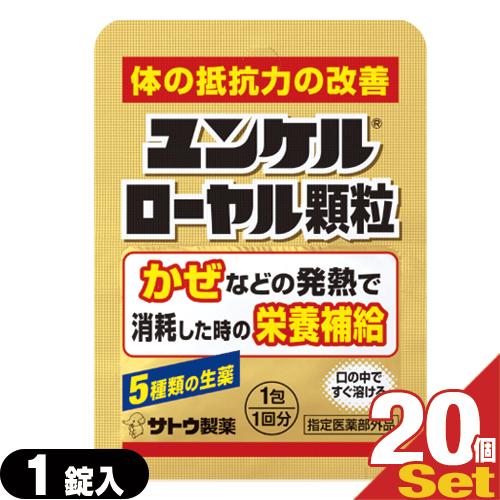 (あす楽発送 ポスト投函!)(送料無料)(指定医薬部外品)sato ユンケルローヤル顆粒 1包(1回分)x20個セット(計20回分) - 5種類の生薬を配合した滋養強壮剤です。顆粒状なのでお口の中でサッと溶けます。(ネコポス)【smtb-s】