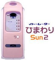 (パルス式家庭用伊藤超短波治療器)ひまわりSUN2【smtb-s】