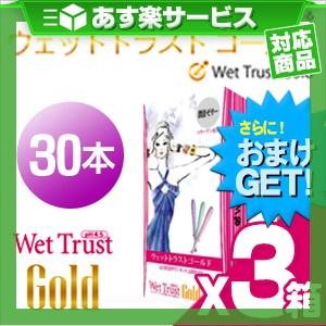◆(あす楽対応)(さらに選べるおまけGET)(正規販売店)(潤滑ゼリー)ウェットトラストゴールド(WET TRUST GOLD) 30本入りx3箱 - ※完全包装でお届け致します。【smtb-s】