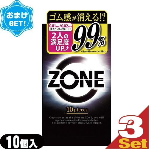 ◆(ネコポス全国送料無料)(さらに選べるおまけGET)(男性向け避妊用コンドーム)ジェクス(JEX) ZONE (ゾーン) 10個入×3個セット - ゴム感が消える、ステルスゼリー完成。 ※完全包装でお届け致します。【smtb-s】