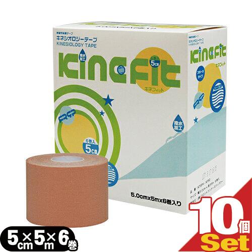 (あす楽対応)(人気の5cm!)(さらに選べるおまけGET)キネシオロジーテープ(キネシオテープ)キネフィット テープ 5cmx5mx6巻入り × 10箱(半ケース売り)(ウェーブ加工・撥水加工) - 撥水重ね貼り用【smtb-s】