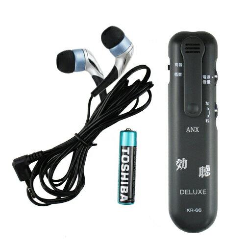 (あす楽対応)(超高感度集音器)効聴DELUXE (こうちょうデラックス) KR-66 + 単4乾電池さらに1個(計2個)セット - 大きくはっきり聞こえる!電池式超高感度集音器。効聴KR-77がよりクリアな音質にグレードアップ!