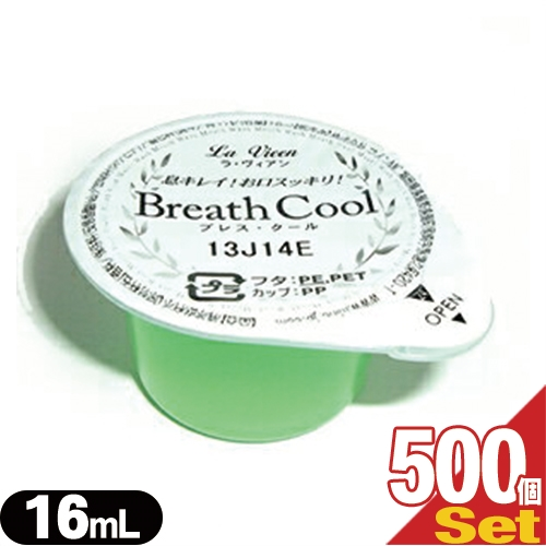 (あす楽対応)(ホテルアメニティ)(使い捨てマウスウォッシュ)(個包装タイプ)業務用 ラヴィアン ブレス クール(La Vieen Breath Cool) 16mL x500個(1ケース) - 口に含みやすいポーションタイプの洗口液です。使用後は息キレイ! お口スッキリ!!【smtb-s】
