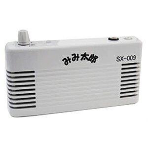 (さらに選べるおまけGET)(充電式集音器)置型タイプ みみ太郎 (充電式) SX-009 - 人間の耳と同じ働きをする人工耳介を装備。ご自宅や施設内など、主に「置いて使う」場合に最適な製品です。【smtb-s】