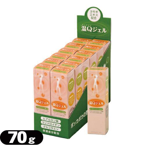 (YAMASYO)温Qジェル(おんきゅう)チューブ70g(11本+1本)【smtb-s】