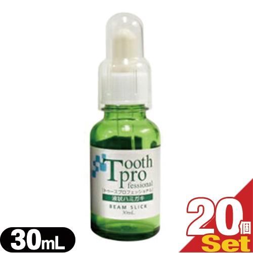 (あす楽対応)(さらに選べるおまけGET)(増量タイプ!)(デンタルケア用品)ビームスリック トゥースプロフェッショナル(tooth professional) 30mL×20個セット【smtb-s】