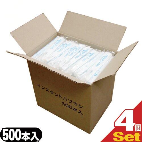 (あす楽対応)(ホテルアメニティ)(使い捨て歯ブラシ)(個包装タイプ)業務用 粉付き歯ブラシ(500本入り)×4箱セット(合計2000本) ケース売り (全5色) - 磨き粉が付着しているので、すぐに使える便利な歯ブラシ。【smtb-s】