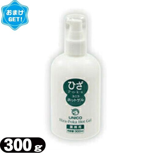 (あす楽対応)(さらに選べるおまけGET)(正規代理店)(UNICO)ユニコ ひざぽかホットゲル/ひざポカホットゲル(300g) - グルコサミンやコンドロイチン(保湿成分)等の働きで、皮膚にハリ・弾力を与えます。