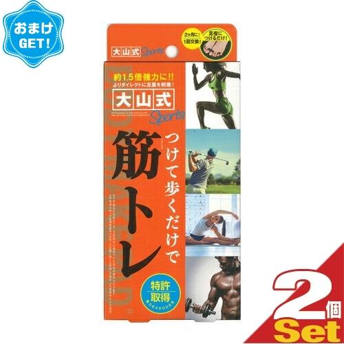 (あす楽発送 ポスト投函!)(送料無料)(さらに選べるおまけGET)(健康足指パッド)大山式ボディメイクパッド スポーツ(Body Make Pad Sports) (旧 プロ PRO) x2個(ネコポス)【smtb-s】
