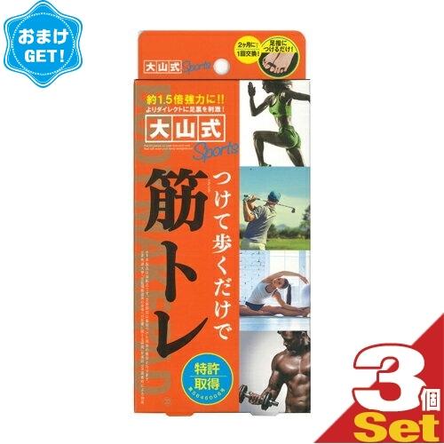 (あす楽発送 ポスト投函!)(送料無料)(さらに選べるおまけGET)(健康足指パッド)大山式NEWボディメイクパッドプレミアムプロ(Body Make Pad PREMIUM PRO) x3個(ネコポス)【smtb-s】