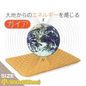 (家庭用永久磁石磁気治療器)磁気マット ガイア(小/500x600mm) - 最大磁束密度200mTの磁力がマット全面に配列。現代人の磁気不足を補います!【smtb-s】