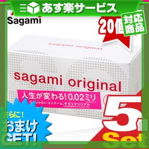 ◆(あす楽対応)(さらに選べるおまけGET)(男性向け避妊コンドーム)相模ゴム工業製 サガミオリジナル0.02(20個入り) x5個 - さらに「うすく」「やわらかく」改善されました。 ※完全包装でお届け致します。【smtb-s】
