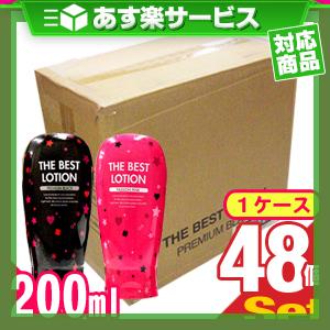 ◆ (あす楽対応)(水溶性潤滑ローション)ザ・ベストローション/THE BEST LOTION 200ml (パッションピンク・プレミアムブラック) × 48個(1ケース)セット - 「ザ・ベスト」とのコラボレーションブランド。 ※完全包装でお届け致します。【smtb-s】