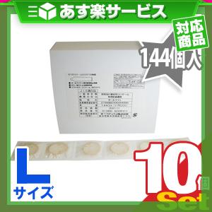 ◆(あす楽対応)(男性向け避妊用コンドーム)業務用スキン 不二ラテックス Lサイズ 144個入り x10箱(計1440個) ※完全包装でお届け致します。【smtb-s】