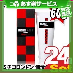 ◆(あす楽対応)(ヒアルロン酸・ビタミンC配合)不二ラテックス ミチコロンドン潤滑ゼリー(60g)×24個セット(L0082) - 衛生的でベタつかず、無色、無臭の潤滑ゼリー、しぼりやすいワンタッチチューブタイプ♪ ※完全包装でお届け致します【smtb-s】