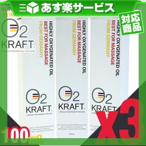 (あす楽対応)(ドイツのマッサージオイル)オーツークラフト (O2 KRAFT) 100ml×3個セット - 。浸透性に優れた上質なマッサージ用植物性オイルです【smtb-s】