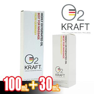 (ドイツのマッサージオイル)オーツークラフト (O2 KRAFT) 100ml + 30ml セット - 浸透性に優れた上質なマッサージ用植物性オイルです。
