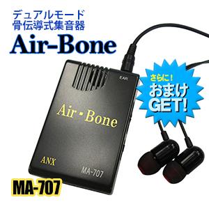 (さらに選べるおまけGET)(ハイブリッド骨伝導式集音器)(デュアルモード) Air-Bone (エアーボーン) MA-707 - 骨からも耳からも聴こえる。デュアルシステム採用による、骨伝導と空気振動の同時作動!自然で明瞭な音を再現!【smtb-s】
