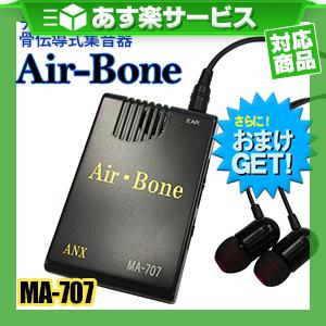 (あす楽対応)(さらに選べるおまけGET)(ハイブリッド骨伝導式集音器)(デュアルモード) Air-Bone (エアーボーン) MA-707 - 骨からも耳からも聴こえる。デュアルシステム採用による、骨伝導と空気振動の同時作動!自然で明瞭な音を再現!【smtb-s】