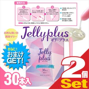◆(さらに選べるおまけGET)(女性用潤滑ゼリー)ジェクス ゼリープラス(JELLY PLUS) 30本入り×2箱セット(計60本) - ラヴィーナ乳酸菌配合。コンドームのメーカーが開発した女性用潤滑ゼリー。日本製。デリケート部に直接塗布できて衛生的。【smtb-s】