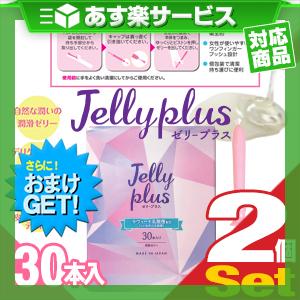 ◆(あす楽対応)(さらに選べるおまけGET)(女性用潤滑ゼリー)ジェクス ゼリープラス(JELLY PLUS) 30本入り×2箱セット(計60本) - ラヴィーナ乳酸菌配合。コンドームのメーカーが開発した女性用潤滑ゼリー。日本製。【smtb-s】