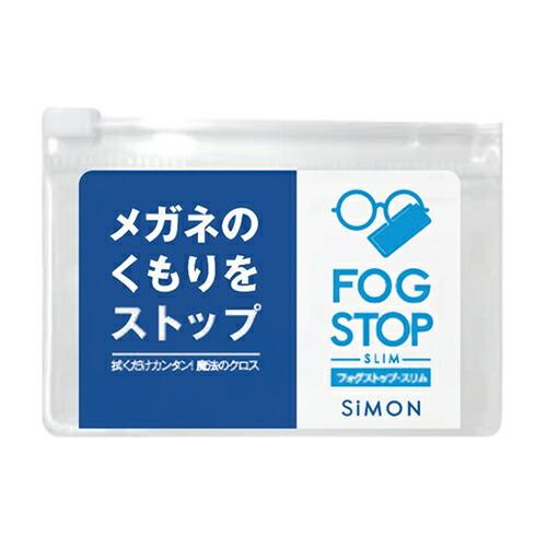 R1 16時迄 開店祝い 土日祝除 のご注文は当日出荷致します メール便 日本郵便 ポスト投函 送料無料 メガネのくもりをストップ フォグストップ スリム 15×5cm 持続時間24時間以上 くもり止めクロス 姉妹品にアンチフォグもございます FOG SLIM STOP smtb-s 拭くだけ - カンタン 売店