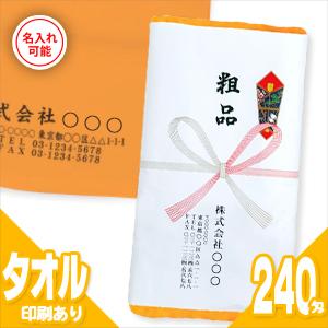 (名入れタオル:リピート用)日本製240匁カラータオルx120本セット(タオル印刷あり:型代なし+のし紙印刷+ポリ袋入加工) (※こちらの商品は代引き不可商品となります。)【smtb-s】