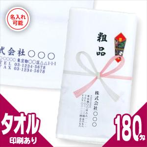 (名入れタオル:リピート用)日本製180匁白ソフトタオルx120本セット(タオル印刷あり:型代なし+のし紙印刷+ポリ袋入加工) (※こちらの商品は代引き不可商品となります。)【smtb-s】