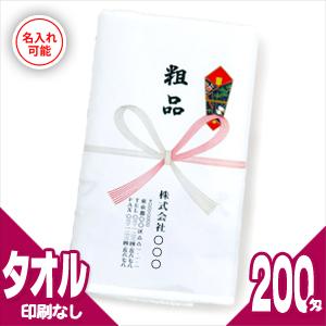 (名入れタオル:リピート用)日本製200匁白ソフトタオルx120本セット(タオル印刷なし+のし紙印刷+ポリ袋入加工) (※こちらの商品は代引き不可商品となります。)【smtb-s】