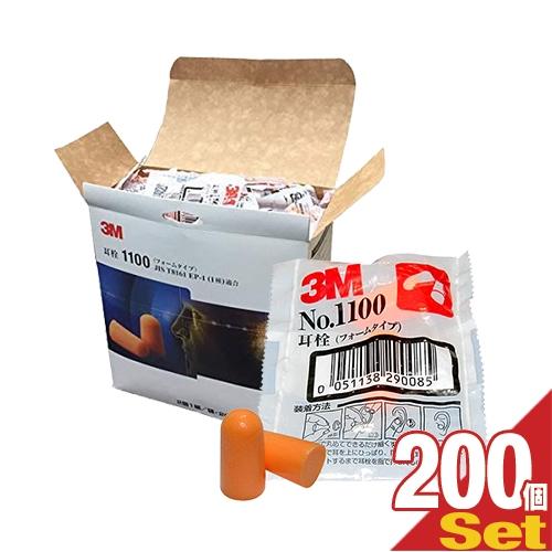 (防音保護具)3M/スリーエム 耳栓(earplug) No.1100 2個1組 x200袋(1ケース売り) - フォームタイプ・ひもなし・高い遮音性能。【smtb-s】