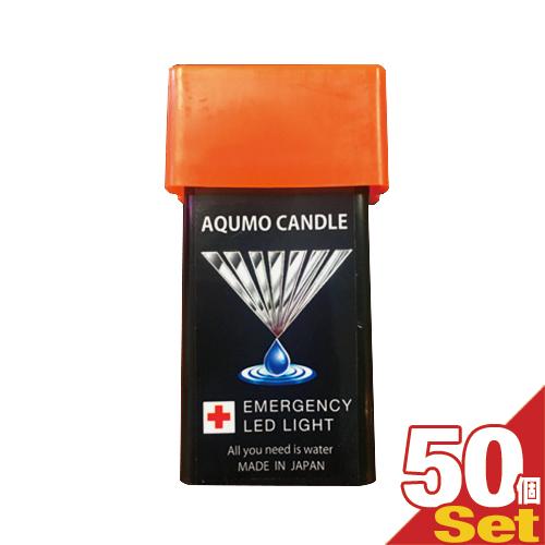 (防災用灯)(小型照明)アクモキャンドル (AQUMO CANDLE) ×50個セット - 少量の水で発電!ポケットに入るコンパクトライト。168時間以上点灯。