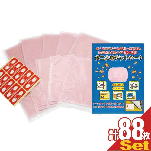 (日本製ダニ対策用品)(お得な88枚セット!)ダニよせゲットシート(80+8枚 計88枚) - 置くだけでダニを誘引一気に退治! 殺1枚づつビニル包装対応!