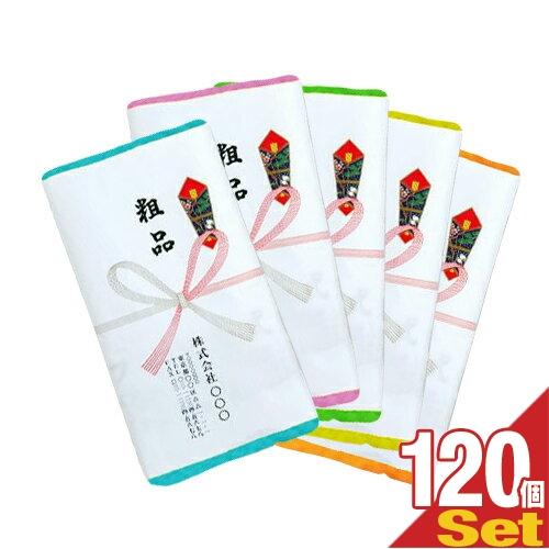(名入れタオル:リピート用)日本製220匁カラータオルx120本セット(タオル印刷あり:型代なし+のし紙印刷+ポリ袋入加工) (※こちらの商品は代引き不可商品となります。)【smtb-s】