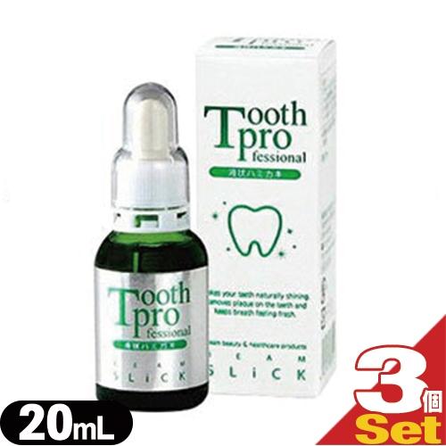 (あす楽発送 ポスト投函!)(送料無料)(さらに選べるおまけGET)(液体ハミガキ)ビームスリック トゥースプロフェッショナル(tooth professional) 20mL×3個セット -(ネコポス)【smtb-s】
