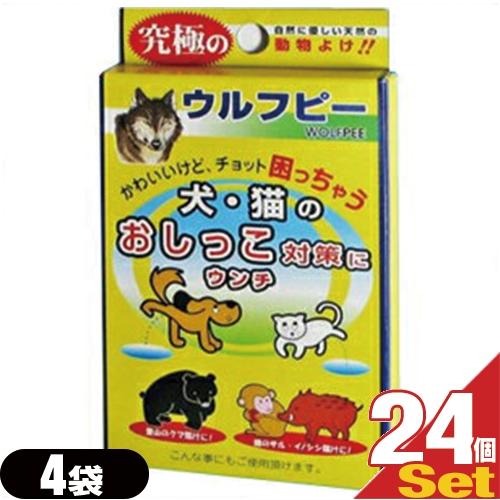 (あす楽対応)(害獣忌避用品)ウルフピー4袋[オオカミ尿100%] WOLFPEE × 24箱 - かわいいけど、チョット困っちゃう犬(ワンちゃん)、猫(ネコちゃん)などのおしっこ・ウンチ対策に!!【smtb-s】
