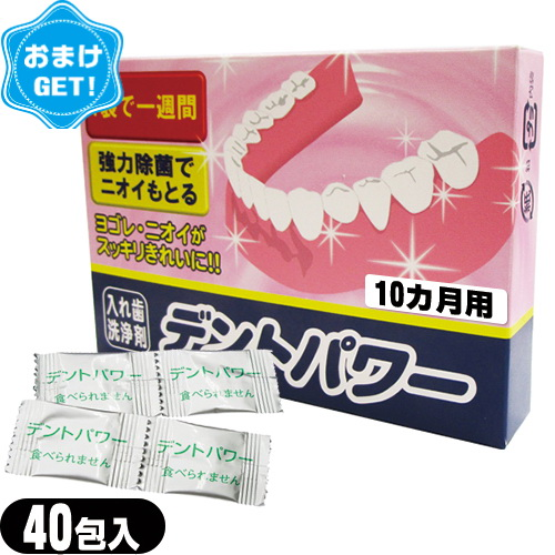 (あす楽発送 ポスト投函!)(送料無料)(さらに選べるおまけGET)(正規代理店)(義歯洗浄剤)デントパワー(DENT POWER) 10ヵ月用(40包入) - 袋がそのまま容器につかえて便利!歯医者さんが考案した入れ歯洗浄剤!(ネコポス)【smtb-s】