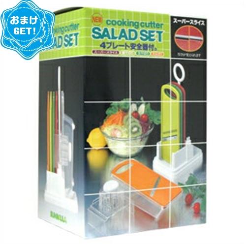 (あす楽対応)(送料無料)(野菜調理器)日本製 サンローラ サラダセット(cooking cutter SALAD SET) 4プレート安全器付き+さらにおまけGET セット - 切れ味も味のうち!話題のスーパースライサー。【smtb-s】