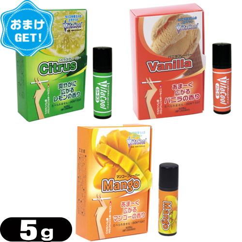(あす楽発送 ポスト投函!)(送料無料)(さらに選べるおまけGET)(タバコ用アロマパウダー)ビタクール(Vita Cool) 5g×1個(バニラ・シトラス・マンゴーから選択) - タバコに含まれるタールもカット!タバコの煙がスウィートな香りに。(ネコポス)【smtb-s】