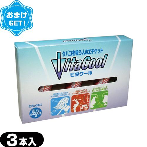 (ネコポス全国送料無料)(さらに選べるおまけGET)(タバコ用アロマパウダー)ビタクール(Vita Cool) 3本セット (5g×3本) - タバコに含まれるタールもカット!タバコの煙がスウィートな香りに。【smtb-s】