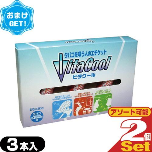 (送料無料)(さらに選べるおまけGET)(タバコ用アロマパウダー)ビタクール(Vita Cool) 3本セット (5g×3本入)×2個セット(計6本) - タバコに含まれるタールもカット!タバコの煙がスウィートな香りに。【smtb-s】