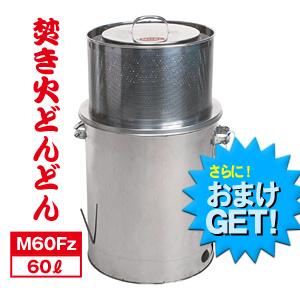 (さらに選べるおまけGET)(MOKI製作所)焚き火どんどん(60L) - 家庭用焼却炉のエコ王子!!【smtb-s】